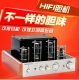 MS-10D Hifi 2.0 Vaccum Tube Amplifier 25W*2 220v