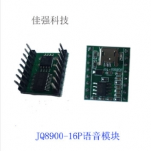Voice module JQ8900-16P serial port/USB-copy