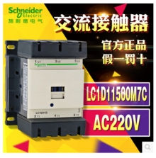 Schneider contactor LC1-D11500M7C 220V LC1D11500M7C