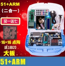 ARM+AVR+51 microcontroller development board 3 in 1