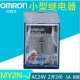 OMRON Relay MY2N-J AC24V 8Pin 5A