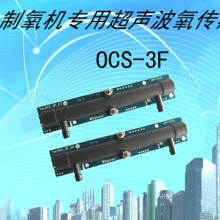 OCS-3F Oxygen concentration and oxygen flow sensor
