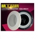 4 inches 2 way coaxial audio in-ceiling speaker with LED