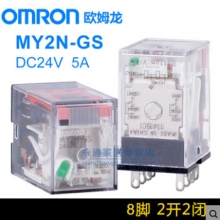 OMRON relay MY2N-GS DC24V 5A Pin8