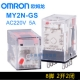 OMRON relay MY2N-GS AC220V 5A Pin8