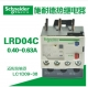 SCHNEIDER relay 0.4-0.63A LRD04C overload protection relay