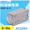 OMRON Time Relay H3Y-2-C AC220V 0~10S